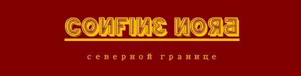 confine nord banner logo